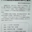 アマモ場造成報告会(12月18日)