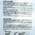 高知(2007年3月)