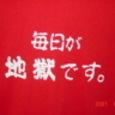 血の池地獄で売っているTシャツ