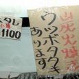 道の駅「かわうその里すさき」(2006年9月)