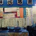 高知市ひろめ市場(2007年3月)