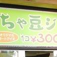 山形県鶴岡(2007年3月)